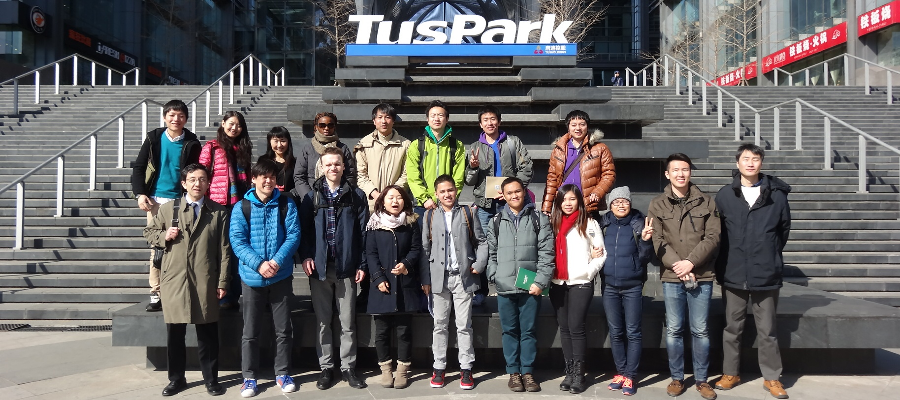 TSU Park