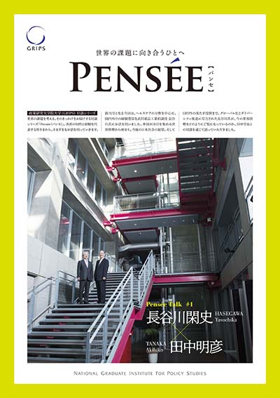 pensee_1_cover