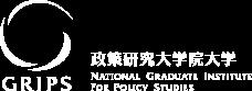 政策研究大学院大学