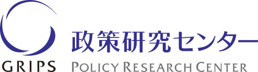GRIPS 政策研究センター POLICY RESERCH CENTER